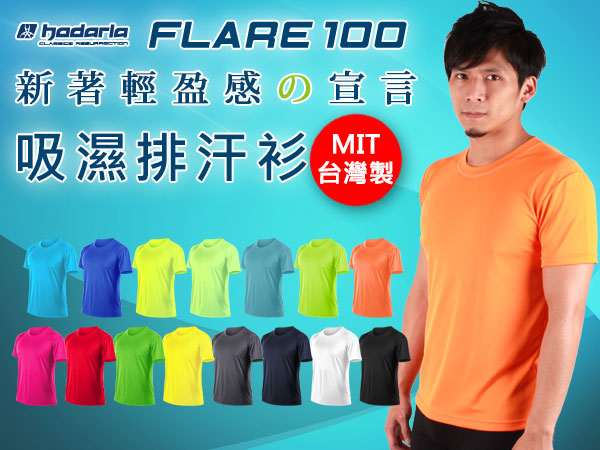 HODARLA FLARE 100 吸濕排汗衫3108301