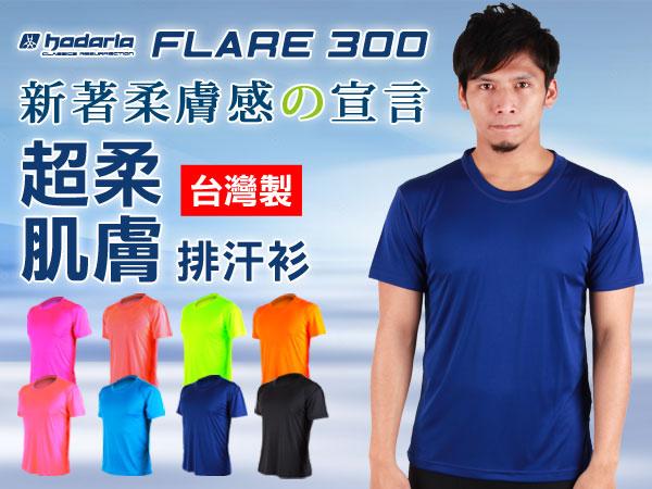 HODARLA  FLARE 300 超柔肌膚排汗衫3109303