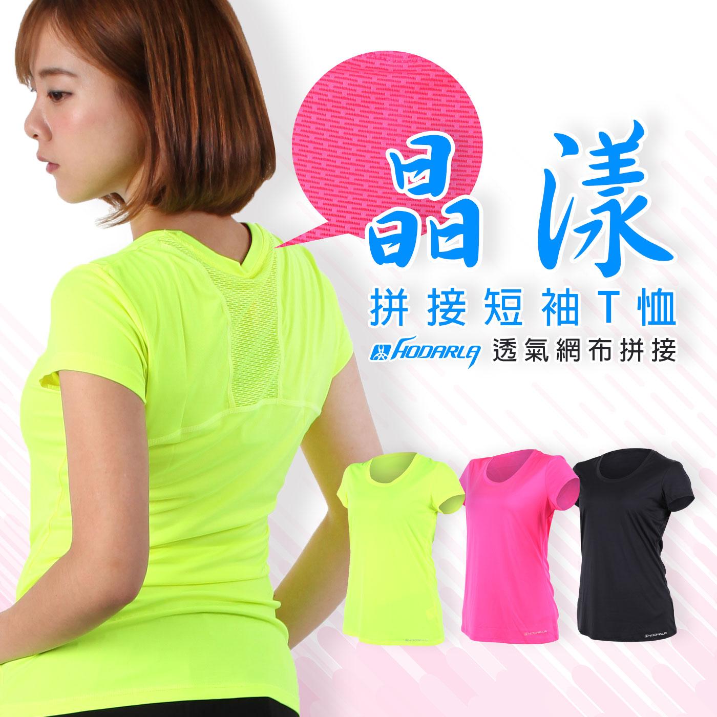 HODARLA 女款晶漾拼接短袖T恤 3125202
