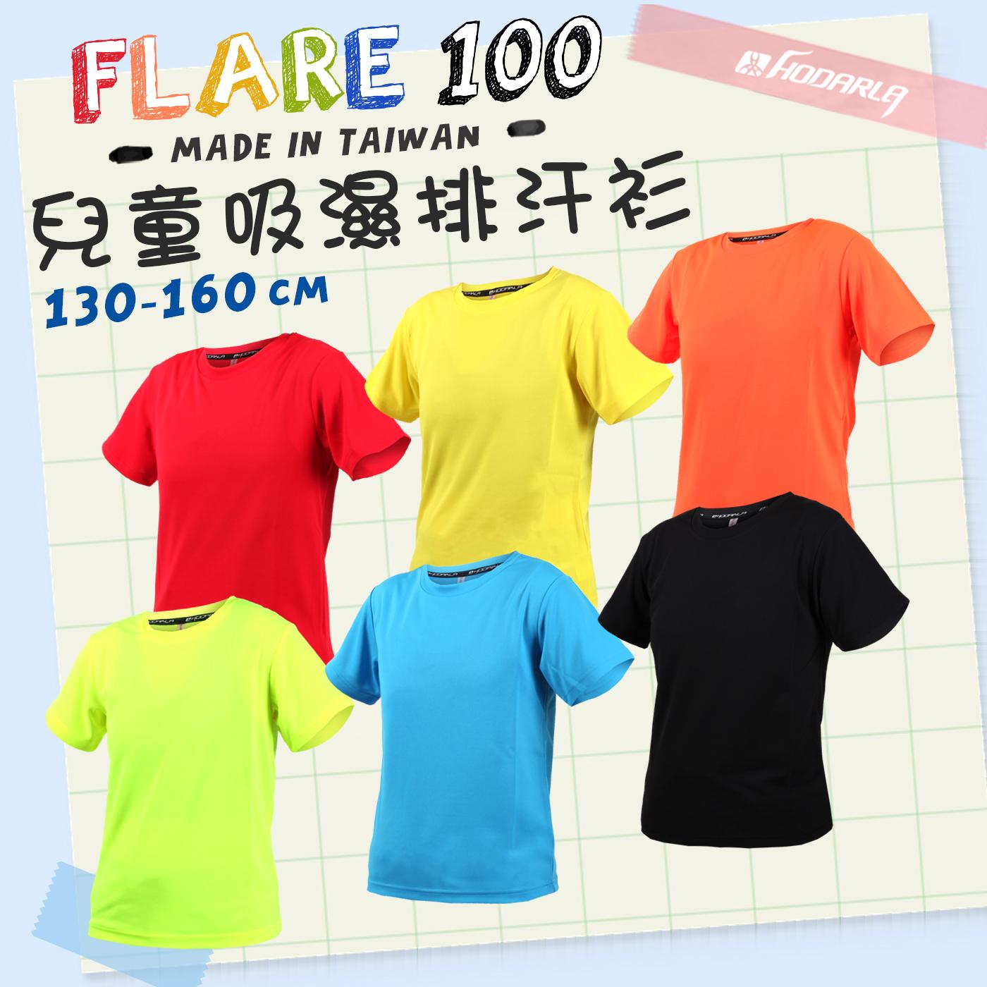 HODARLA 童裝FLARE 100 吸濕排汗衫 3135902