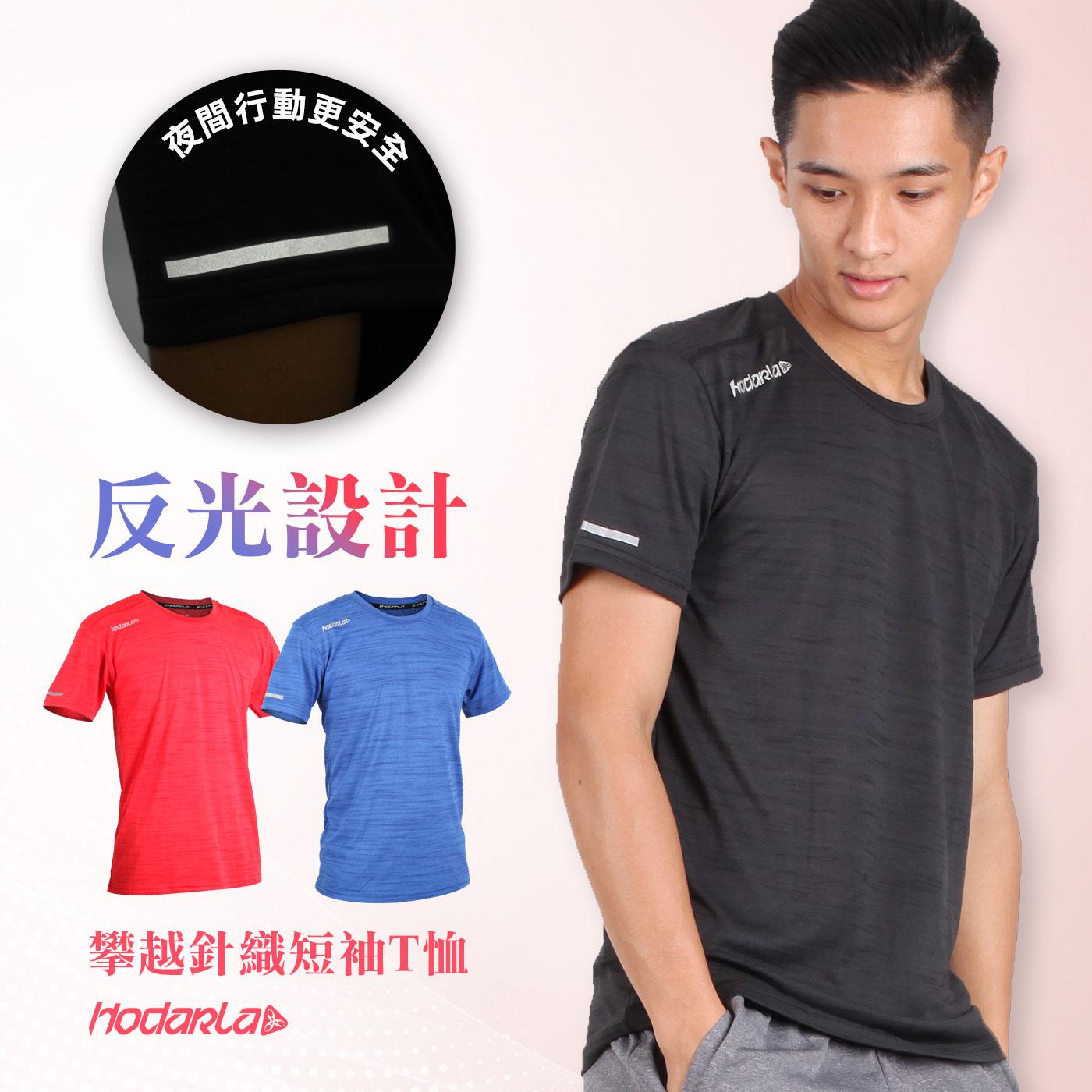 HODARLA 男-攀越針織短袖T恤 3147302
