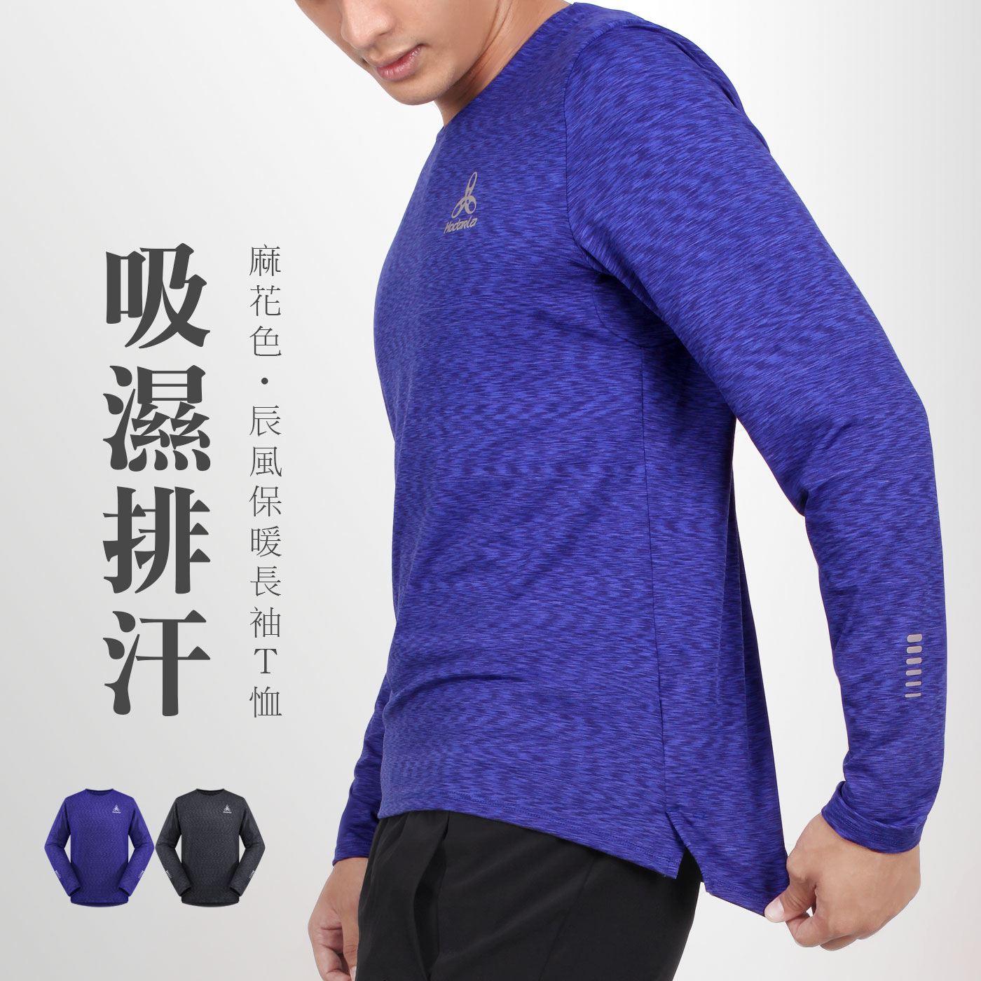 HODARLA 辰風保暖長袖T恤 3161401