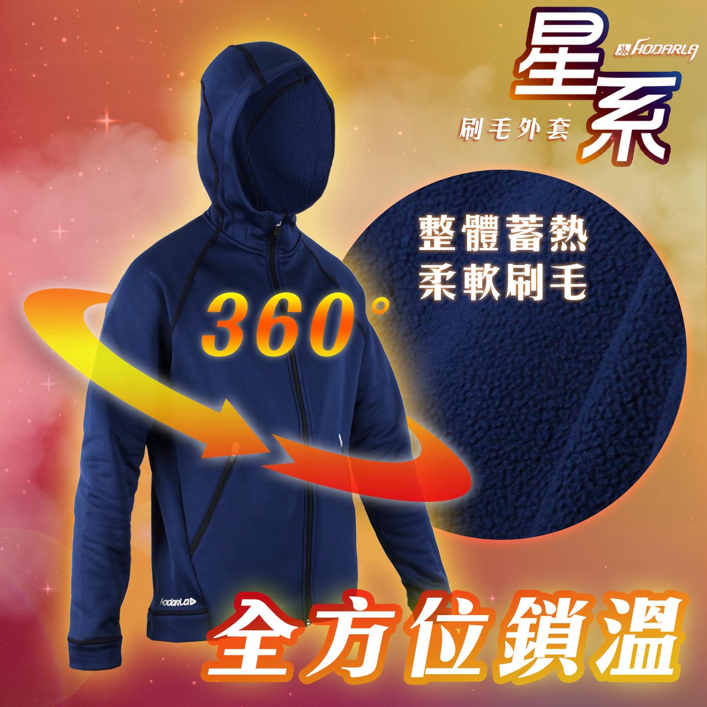 HODARLA 男-星系刷毛外套 3141101