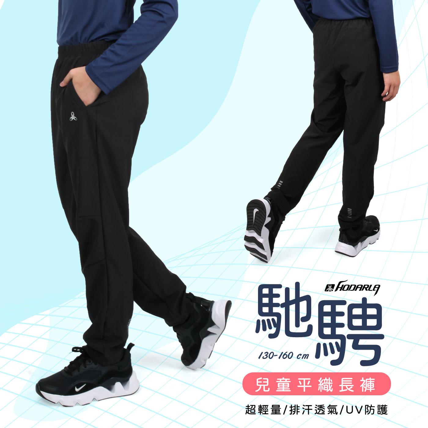 HODARLA 童-馳騁平織彈性長褲 3158501