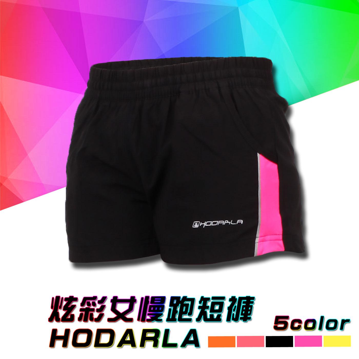 HODARLA 炫彩女慢跑短褲 3117003
