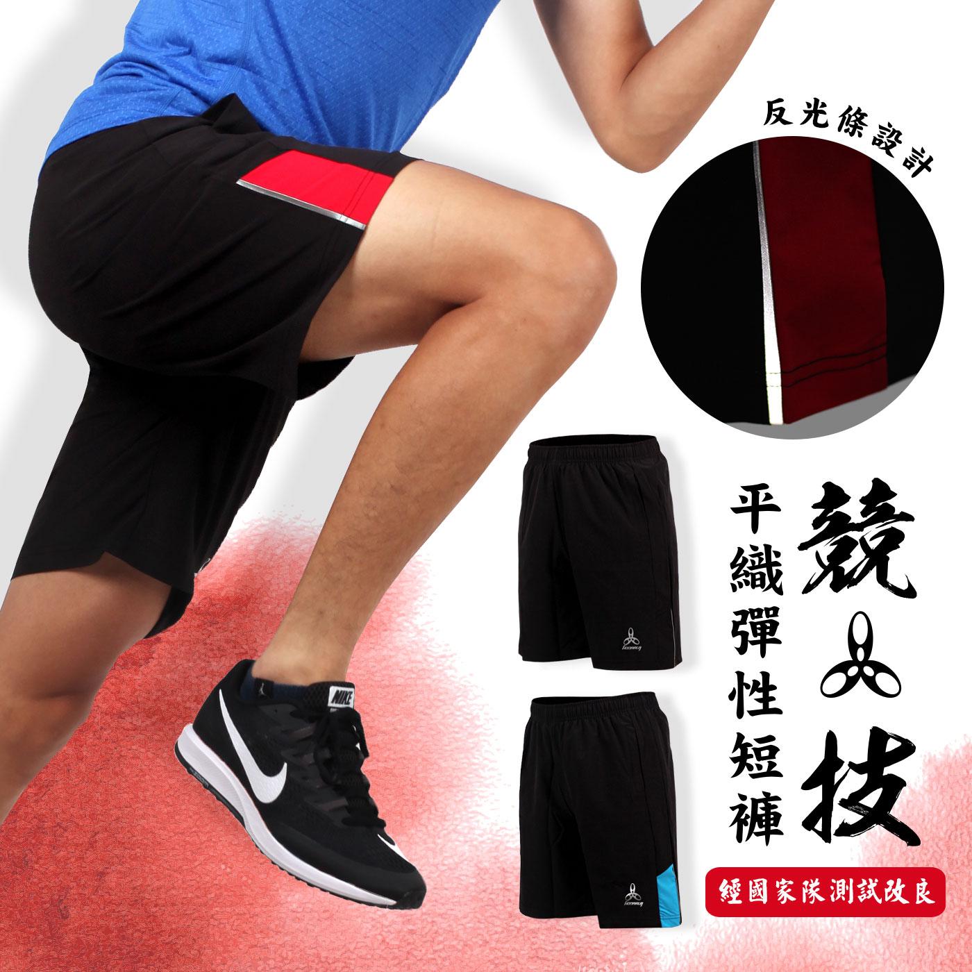 HODARLA 男-競技平織彈性短褲 3139001
