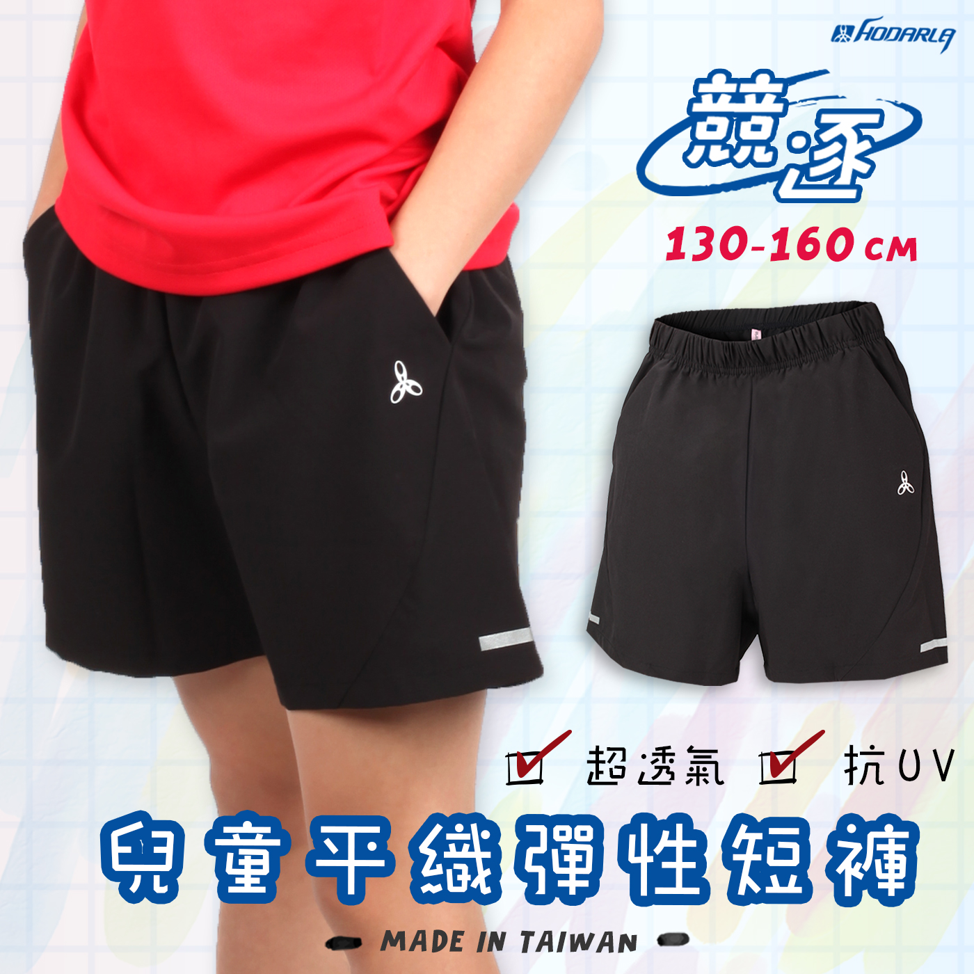 HODARLA 童-競逐平織彈性短褲 3144101