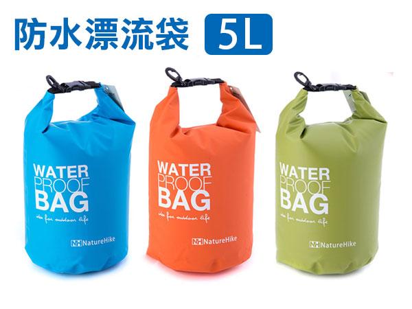 NatureHike 5L 防水漂流袋 6007102