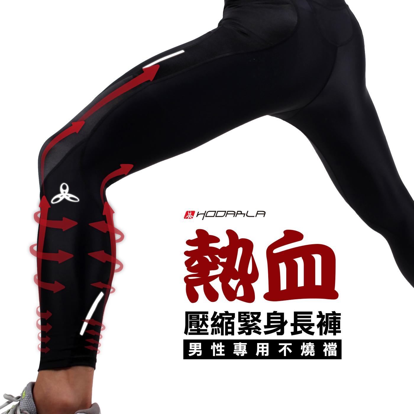 HODARLA 男女熱血壓縮緊身長褲 3120101