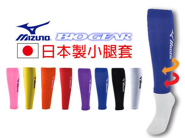 MIZUNO 日本製BIO-GEAR護小腿 A60BU-01064