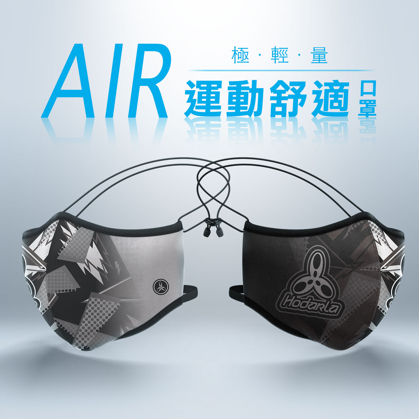 HODARLA AIR 運動舒適口罩 6032249