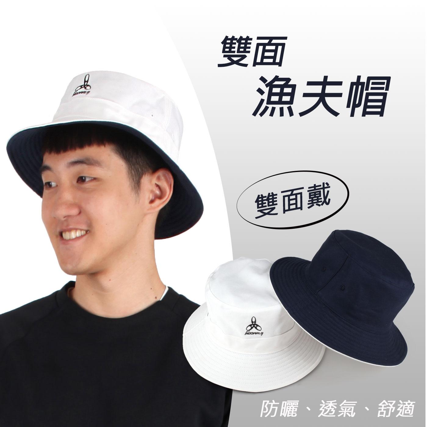 HODARLA 雙面漁夫帽 3304701