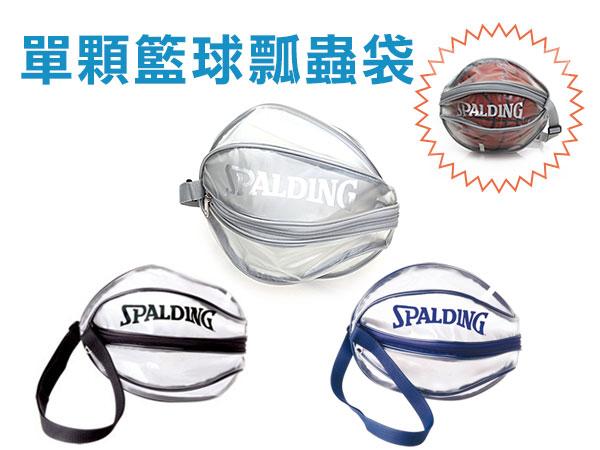 SPALDING 單顆裝籃球瓢蟲袋 SPB5309N00