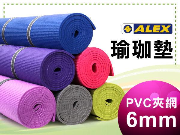 ALEX 瑜珈墊 C-1803-2