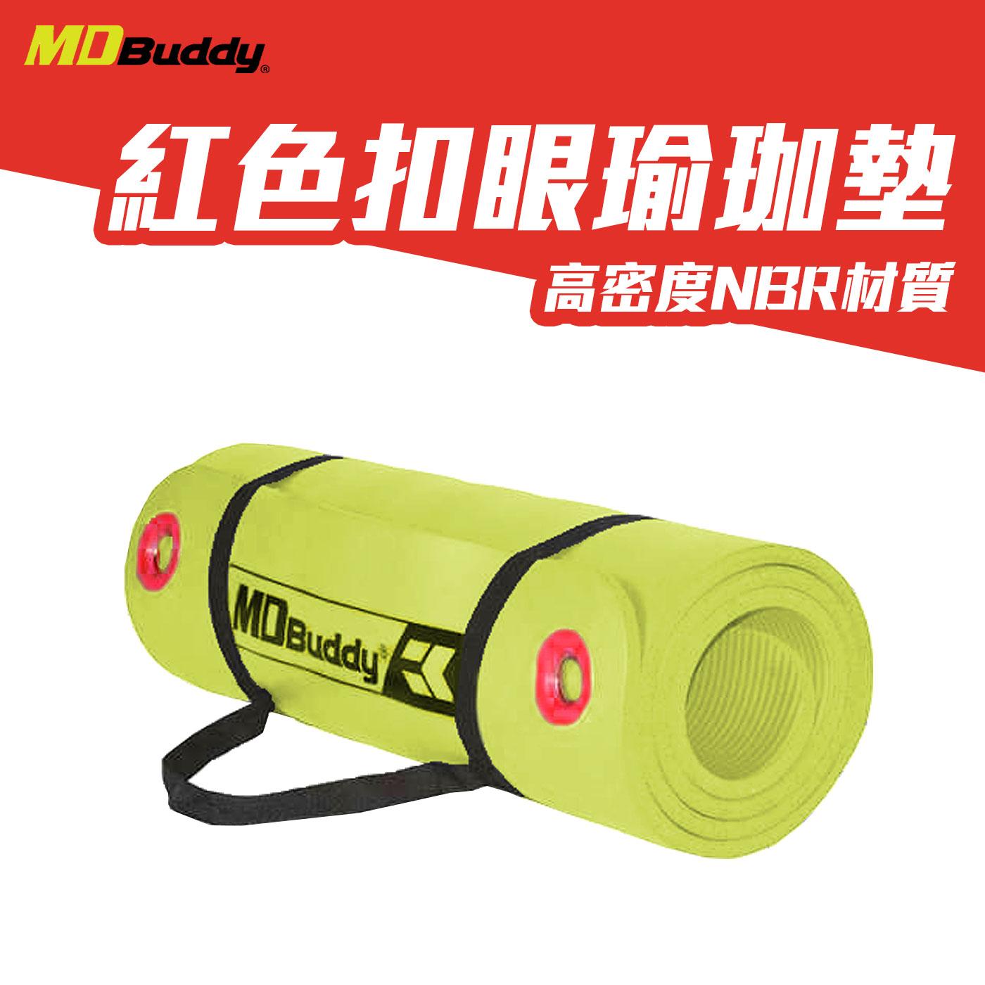 MDBuddy NBR紅色扣眼瑜珈墊 6012201