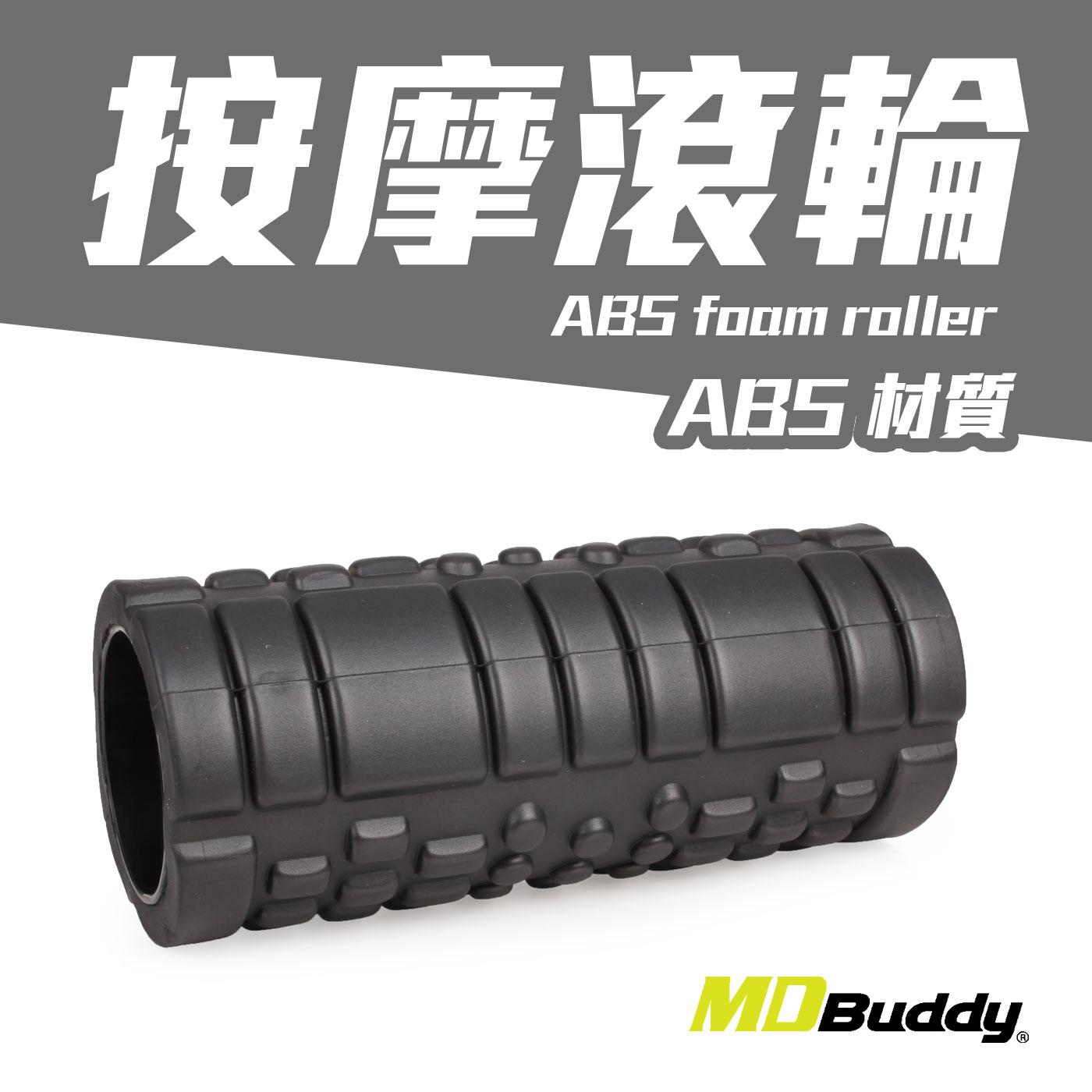 MDBuddy 按摩滾輪(ABS) 6013201