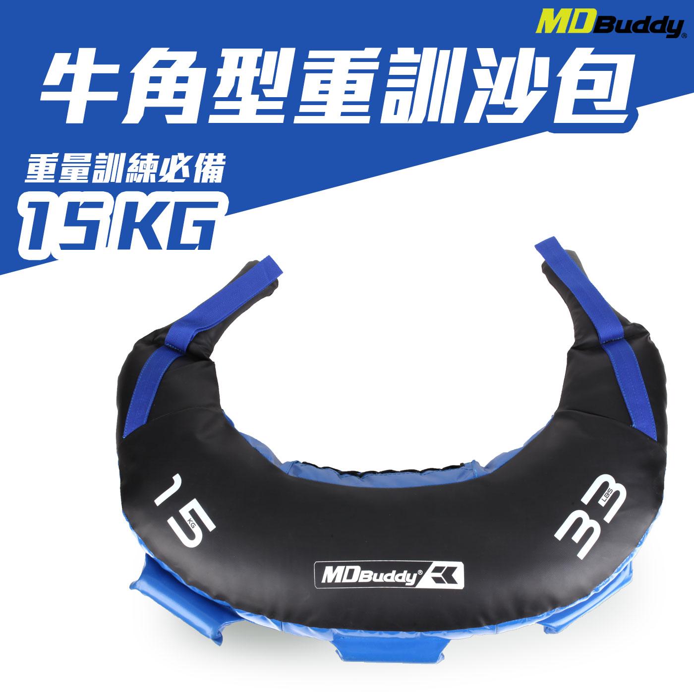 MDBuddy (15KG)牛角型重量訓練沙包 6017301