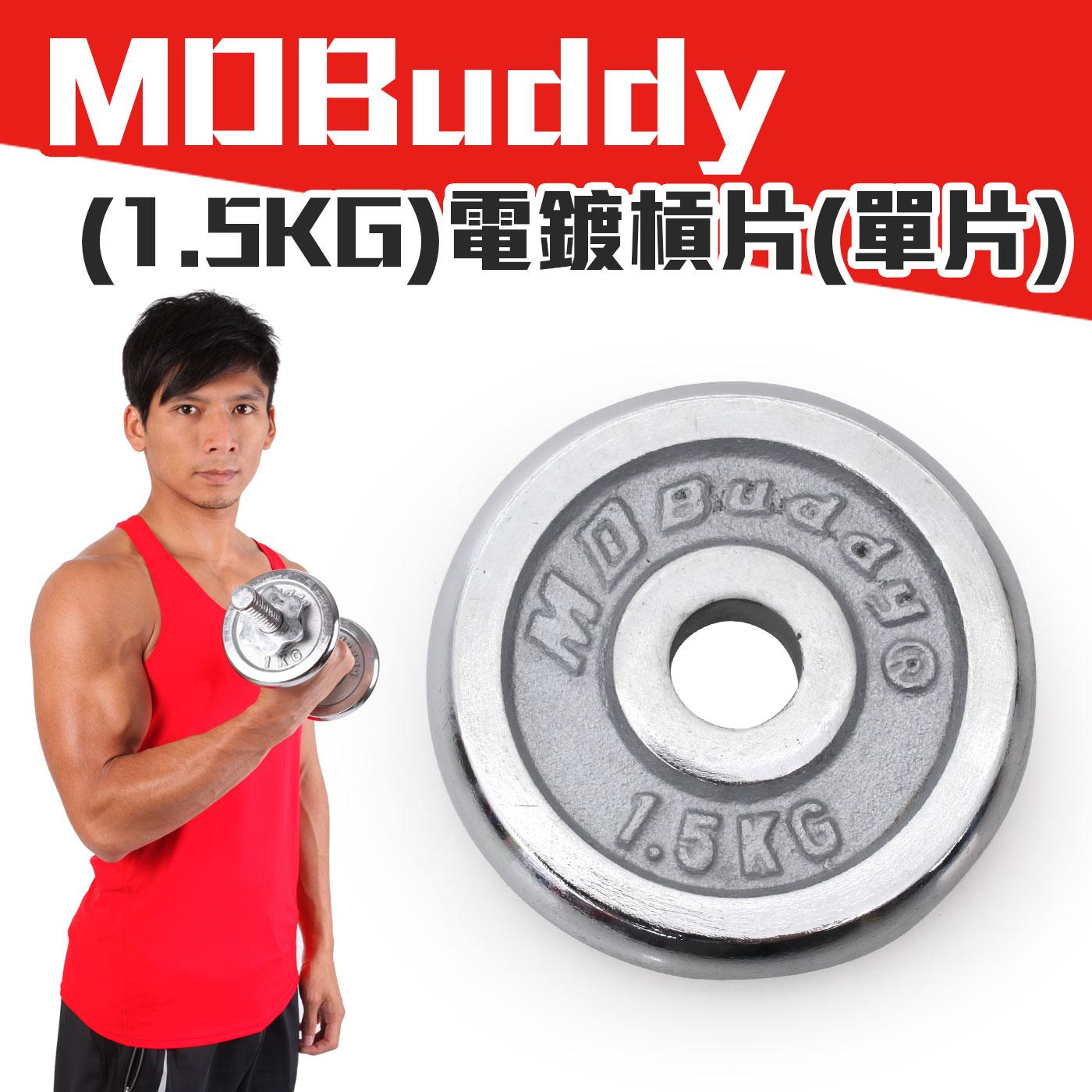 MDBuddy (1.5KG)電鍍槓片(單片) 6021801