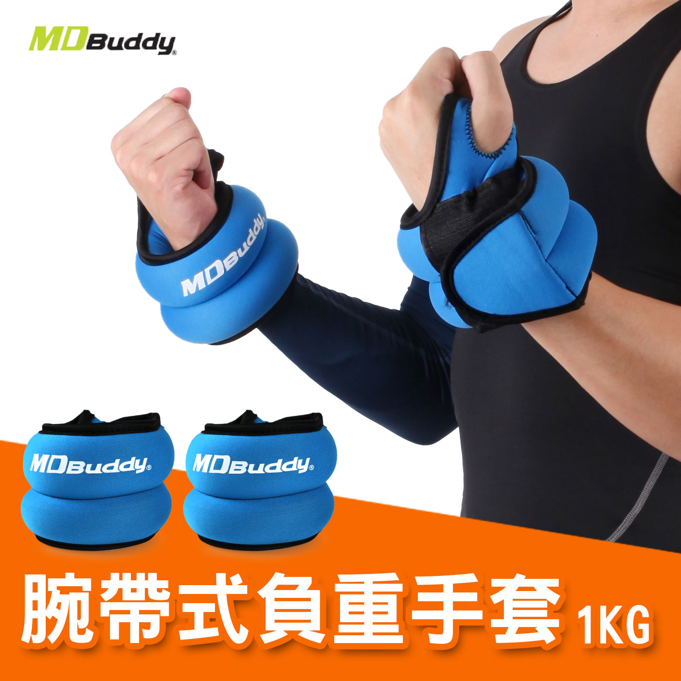 MDBuddy 腕帶式負重手套1KG(一雙) 6022501
