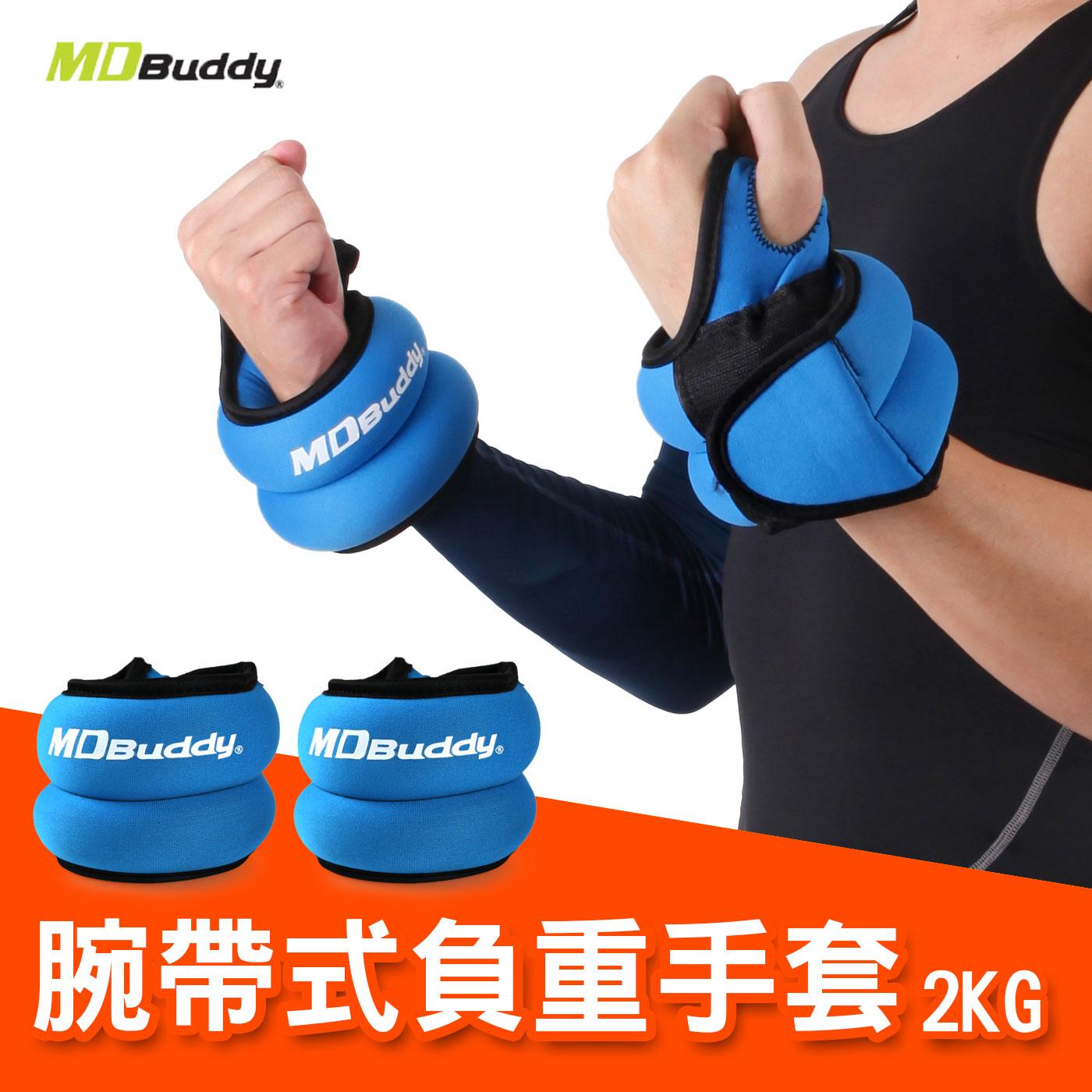 MDBuddy 腕帶式負重手套2KG(一雙) 6022601