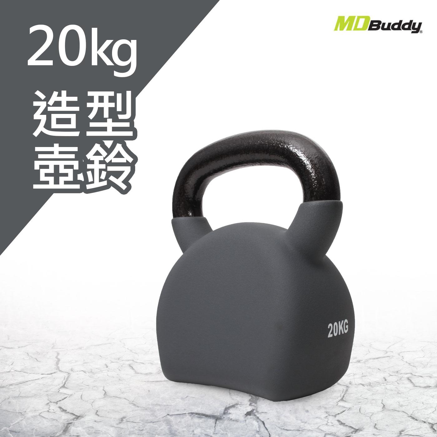 MDBuddy (20KG)造型壺鈴 6024301