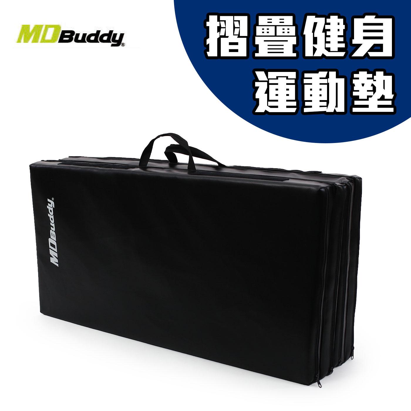 MDBuddy 摺疊健身運動墊 6025101