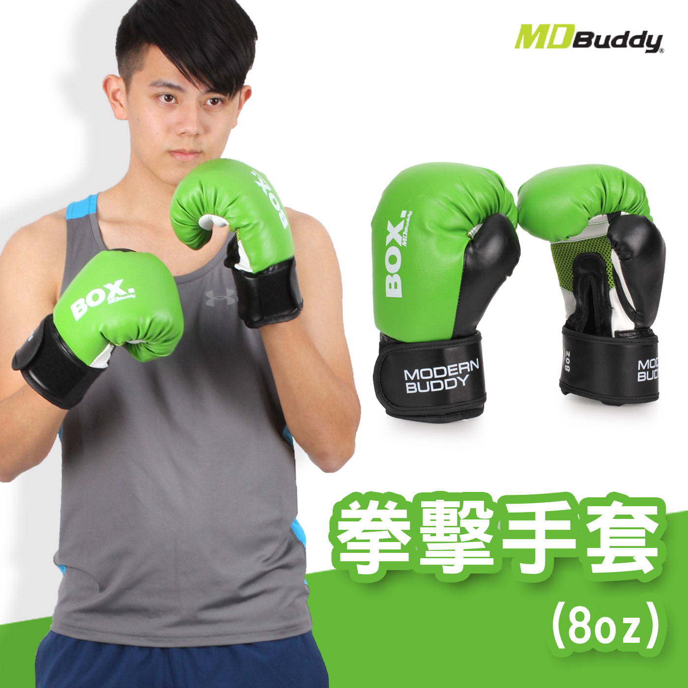 MDBuddy (8oz)拳擊手套 6025201