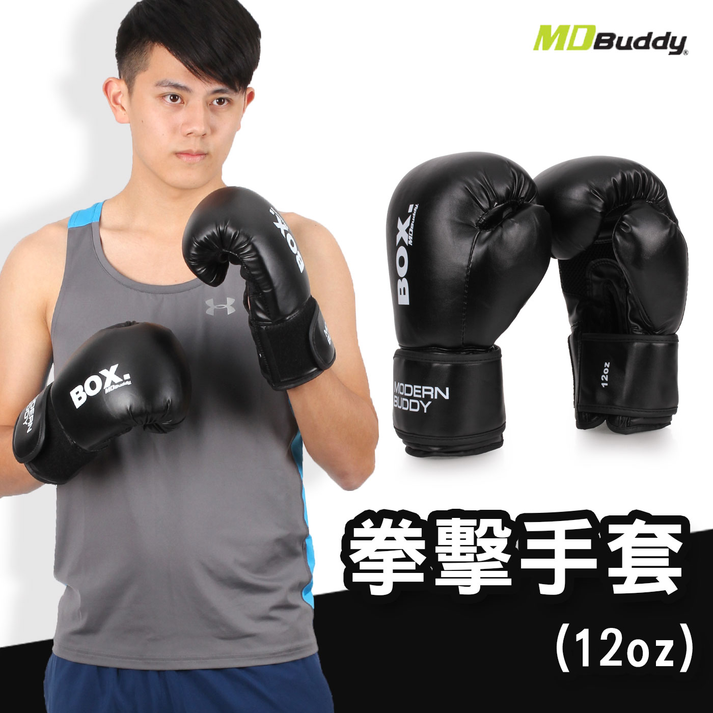 MDBuddy (12oz)拳擊手套 6025401