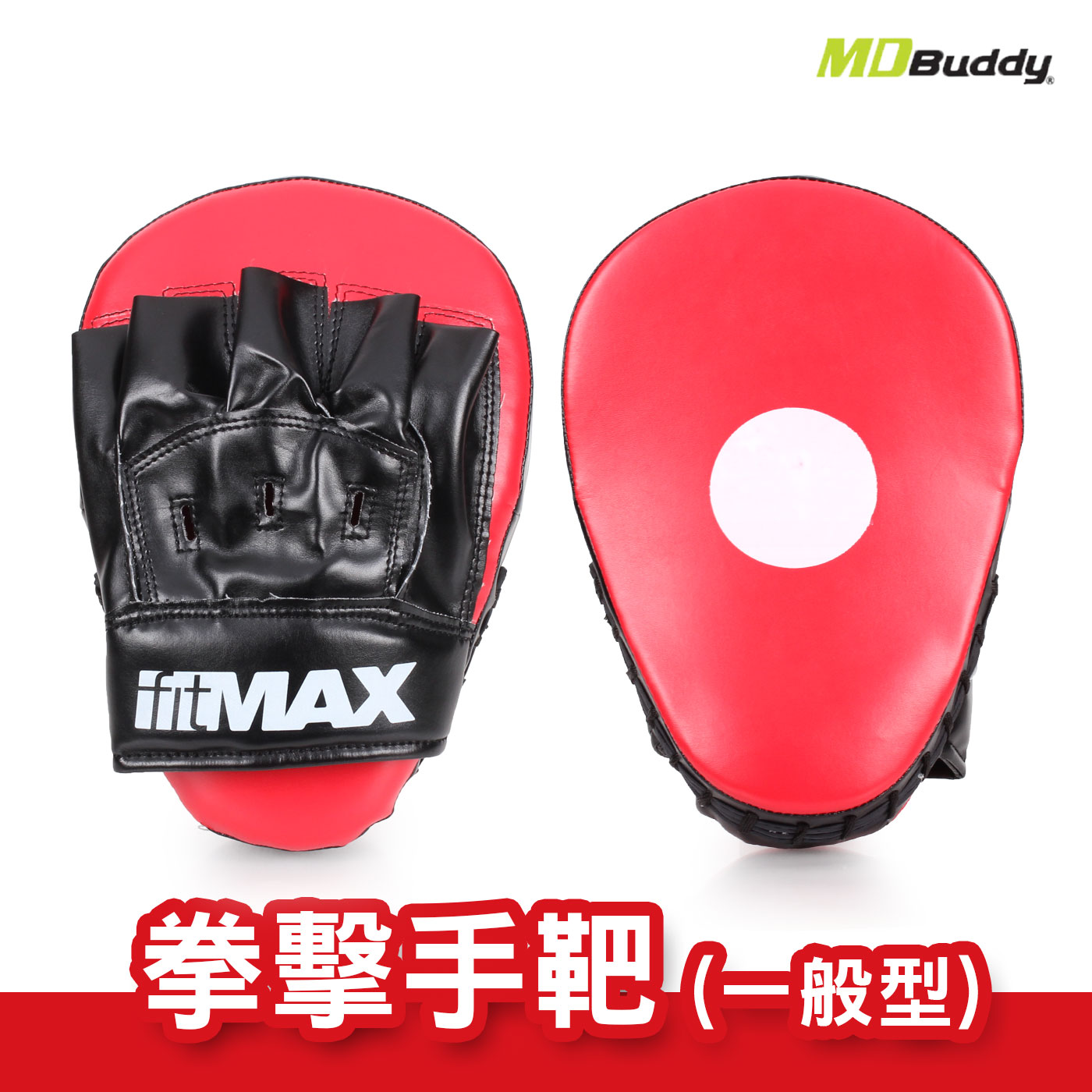 MDBuddy 拳擊手靶(一般型) 6025601