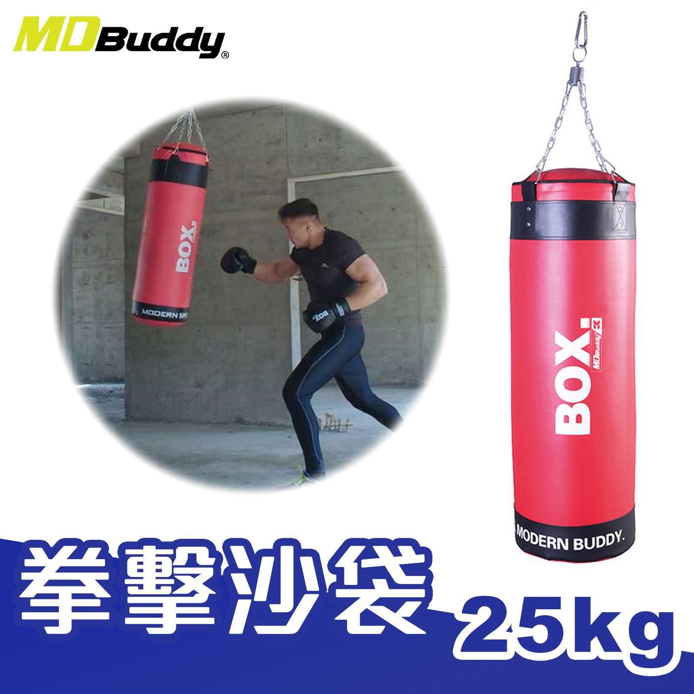 MDBuddy (25KG)拳擊沙袋 6025701