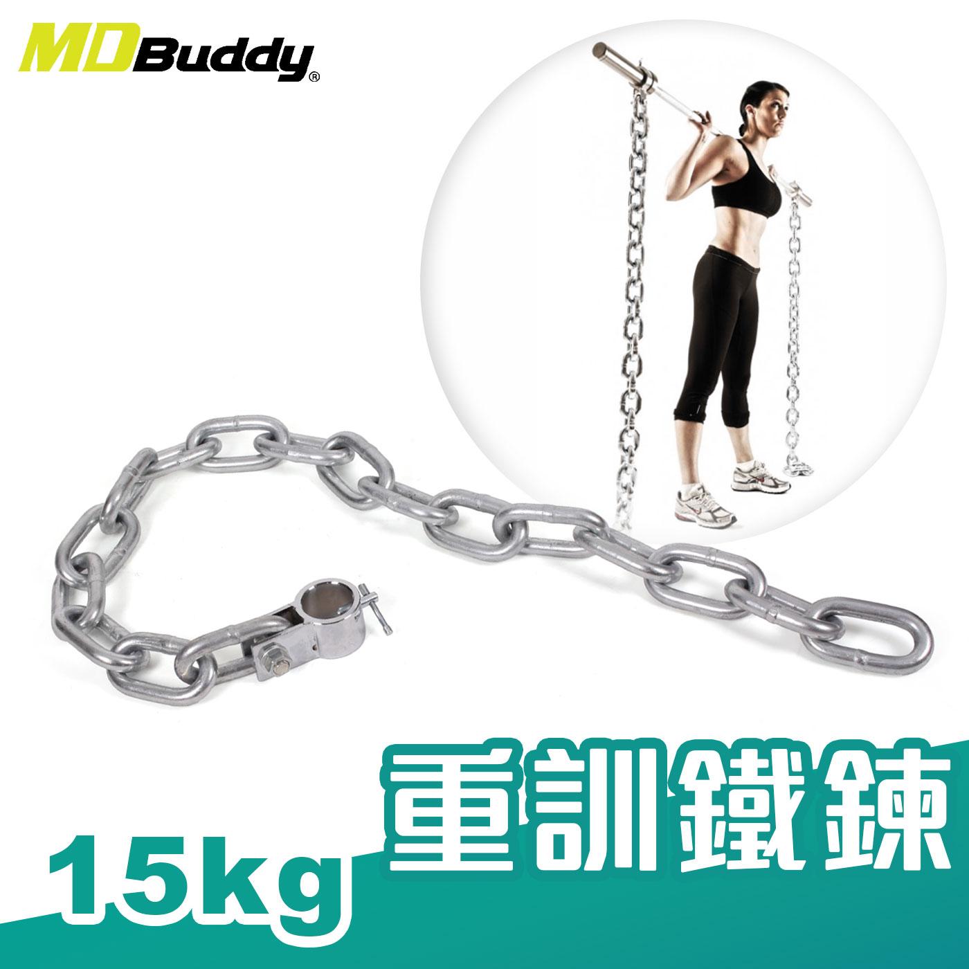 MDBuddy (15KG)重訓鐵鍊 6027201
