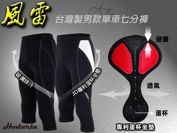 HODARLA  風雷專利七分車褲2202401 - 黑白