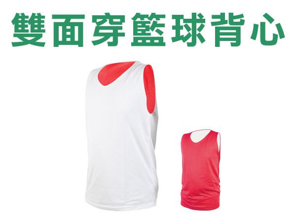 INSTAR 雙面籃球背心 3111801 - 紅白