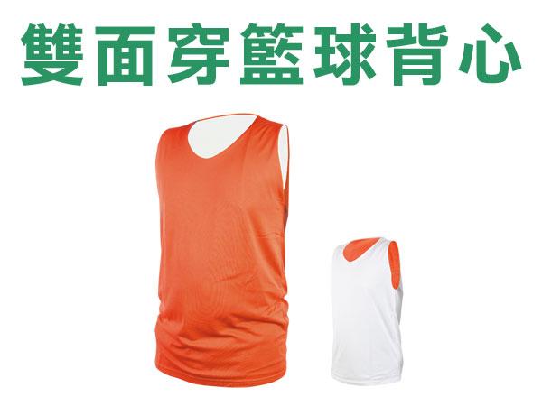 INSTAR 雙面籃球背心 3111801 - 橘白