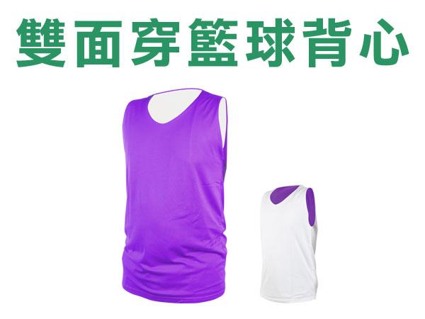 INSTAR 雙面籃球背心 3111801 - 紫白