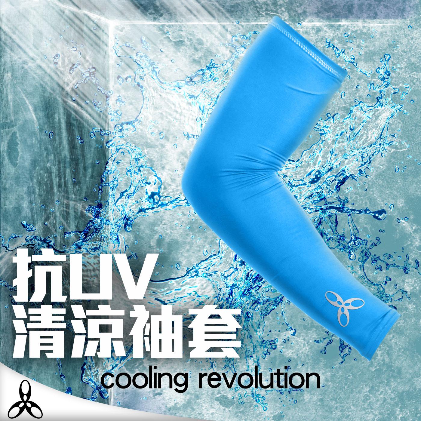 HODARLA 抗UV輕涼袖套 3115801 - 亮藍