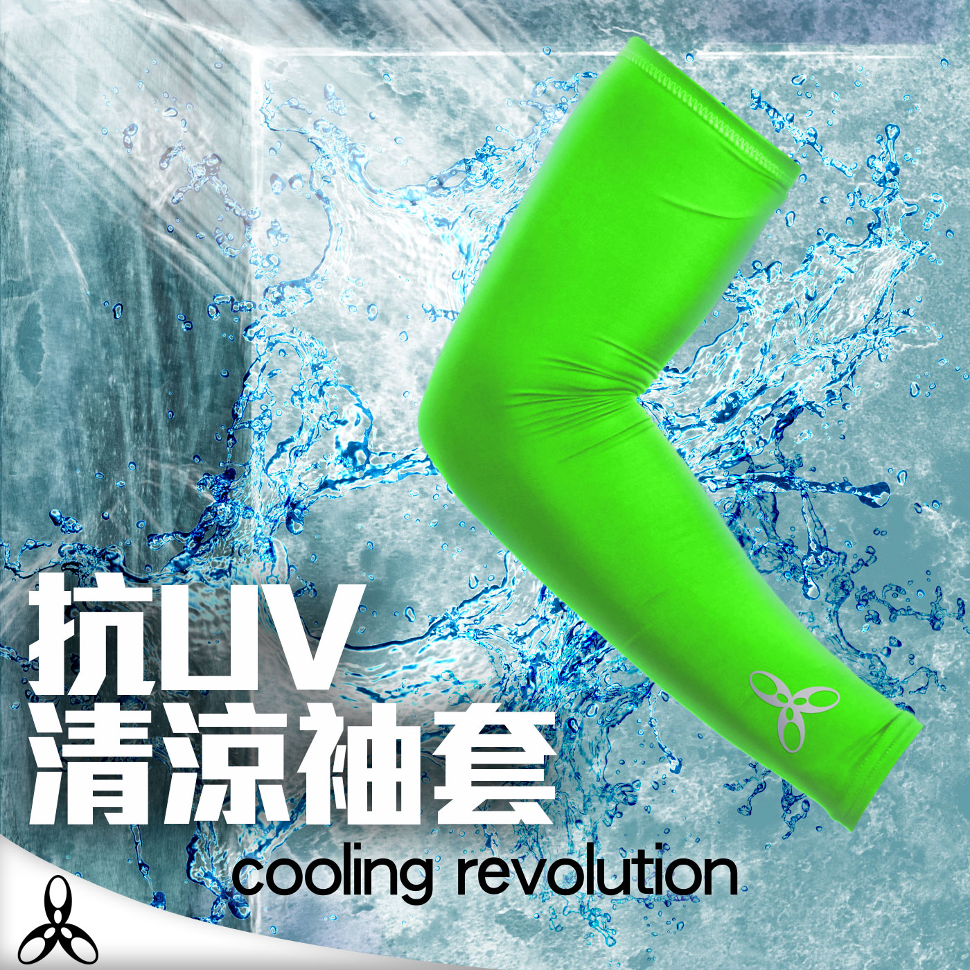 HODARLA 抗UV輕涼袖套 3115801 - 螢光綠