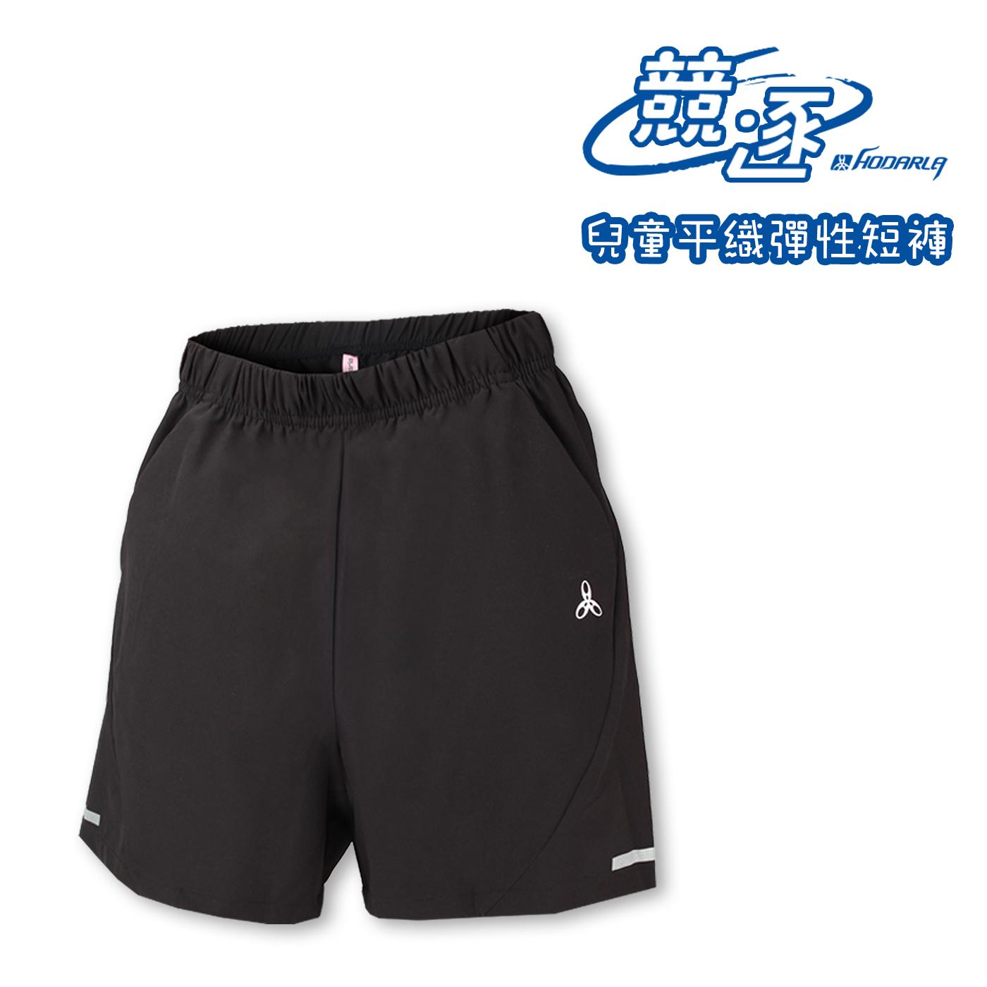 HODARLA 童-競逐平織彈性短褲 3144101 - 黑