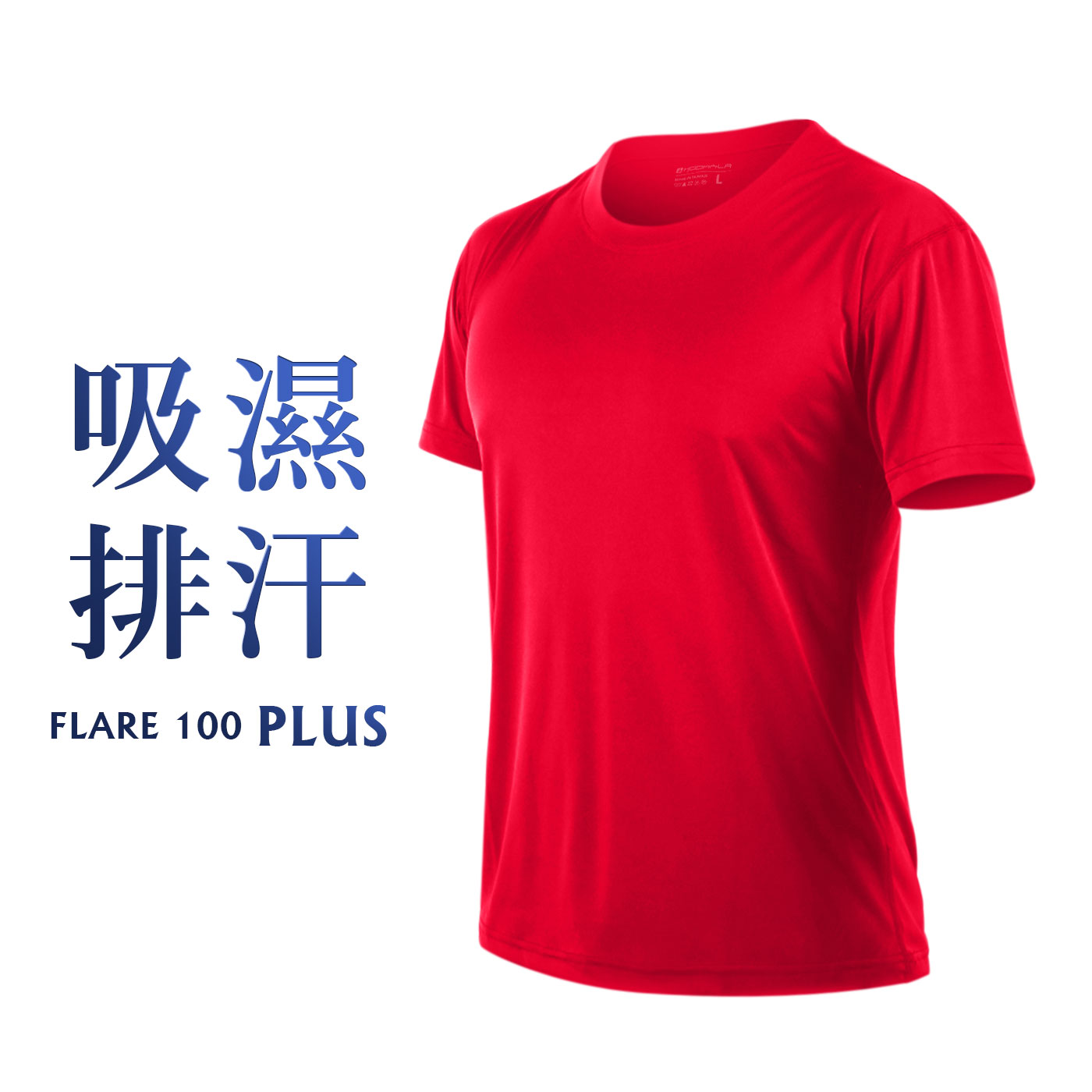 HODARLA FLARE 100 PLUS 吸濕排汗衫 3153701 - 紅