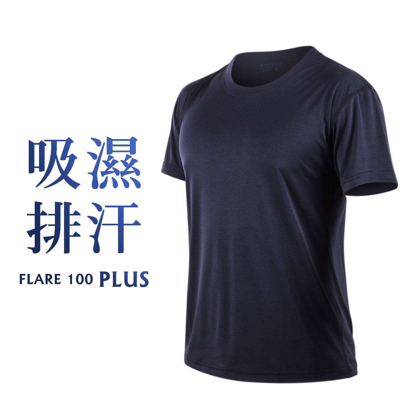 HODARLA FLARE 100 PLUS 吸濕排汗衫 3153701 - 丈青