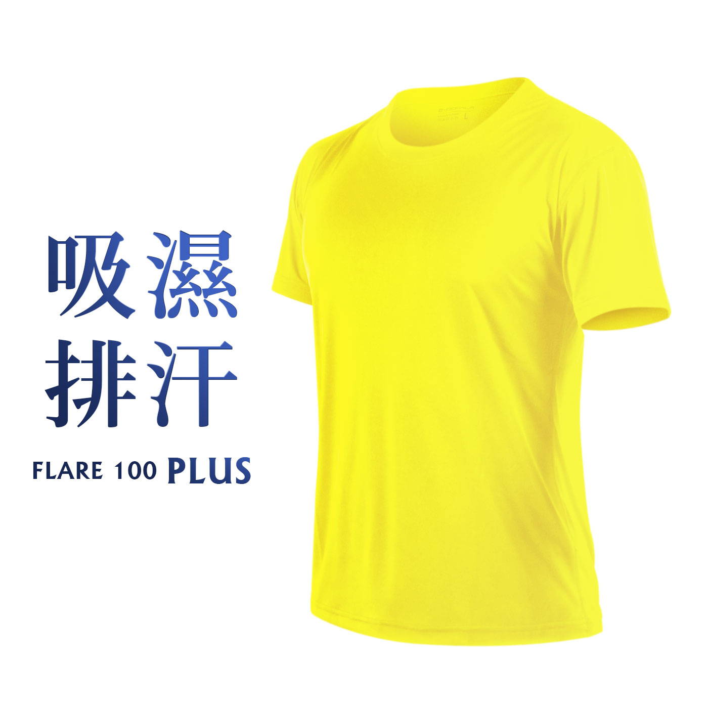 HODARLA FLARE 100 PLUS 吸濕排汗衫 3153701 - 亮黃