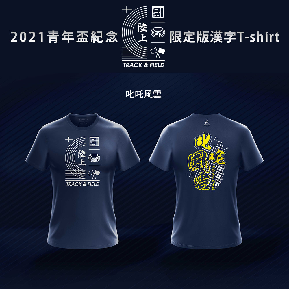 HODARLA 2021 青年盃漢字T-叱吒風雲 - 丈青黃白
