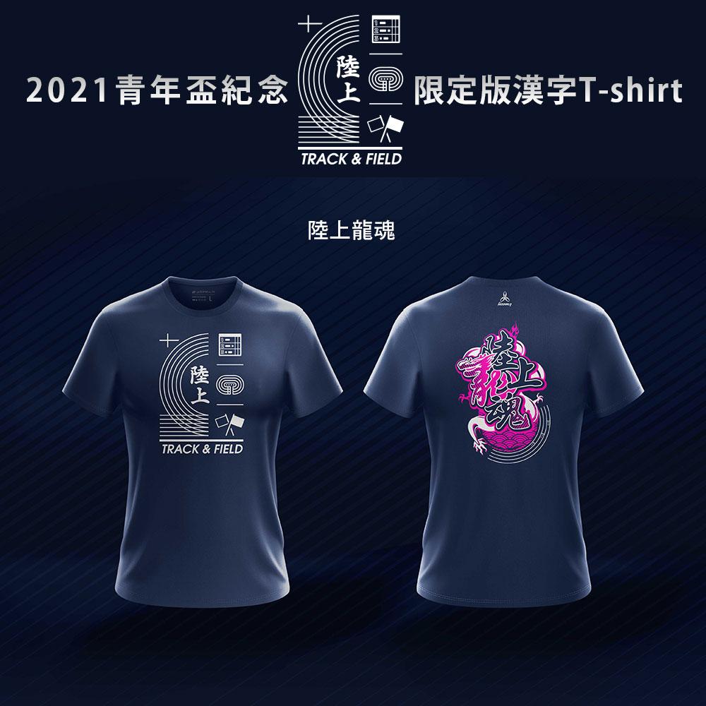 HODARLA 2021 青年盃漢字T-陸上龍魂 - 丈青白桃紅