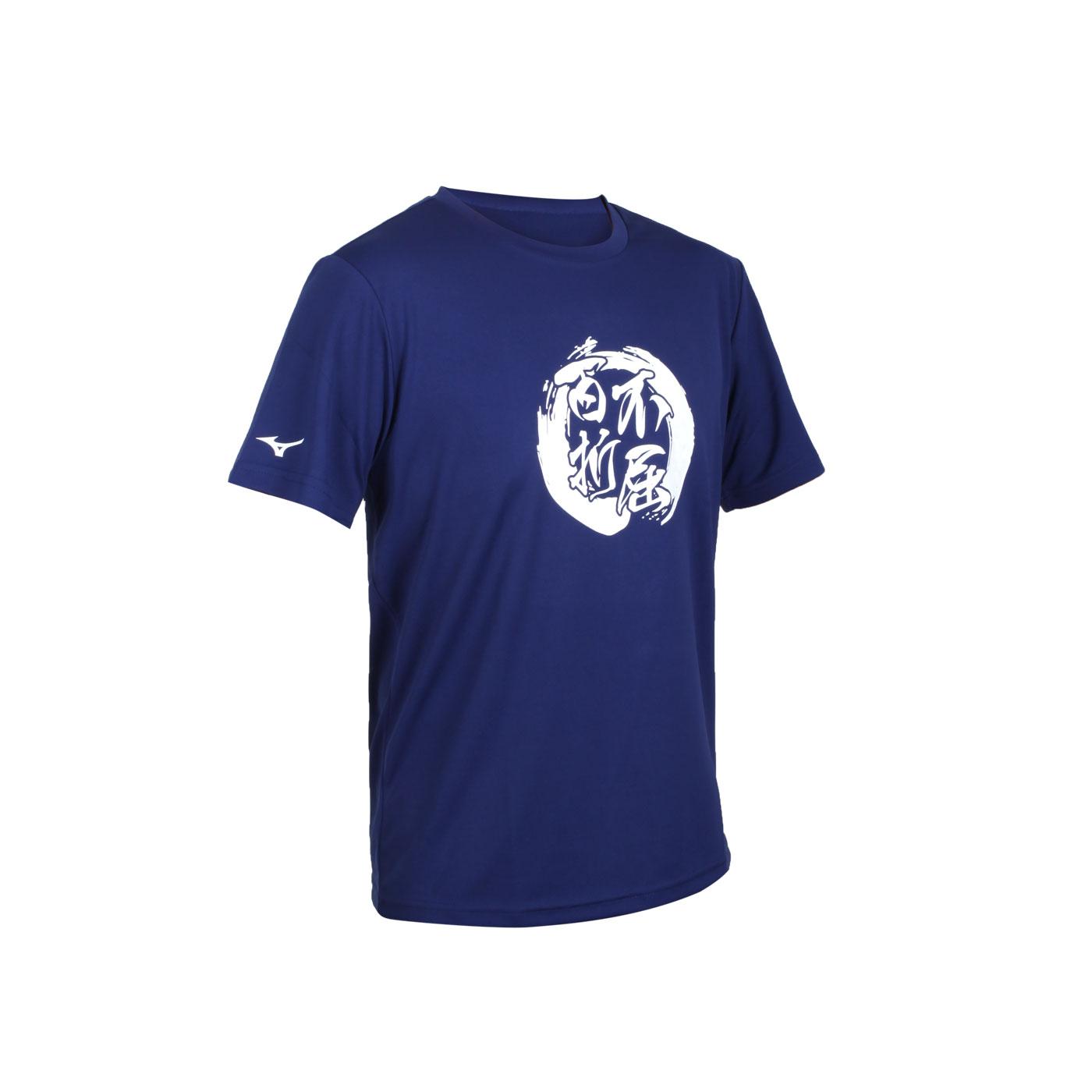 MIZUNO 男款短袖T恤 32TA101122 - 深藍白