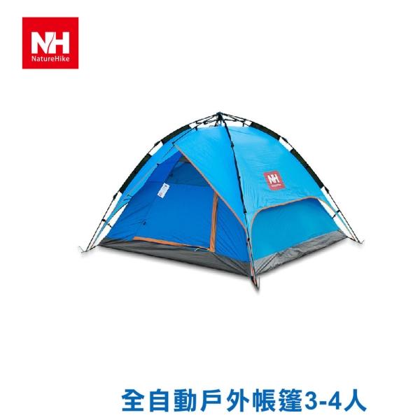 NatureHike 全自動戶外帳篷3-4人 6018201 - 天藍