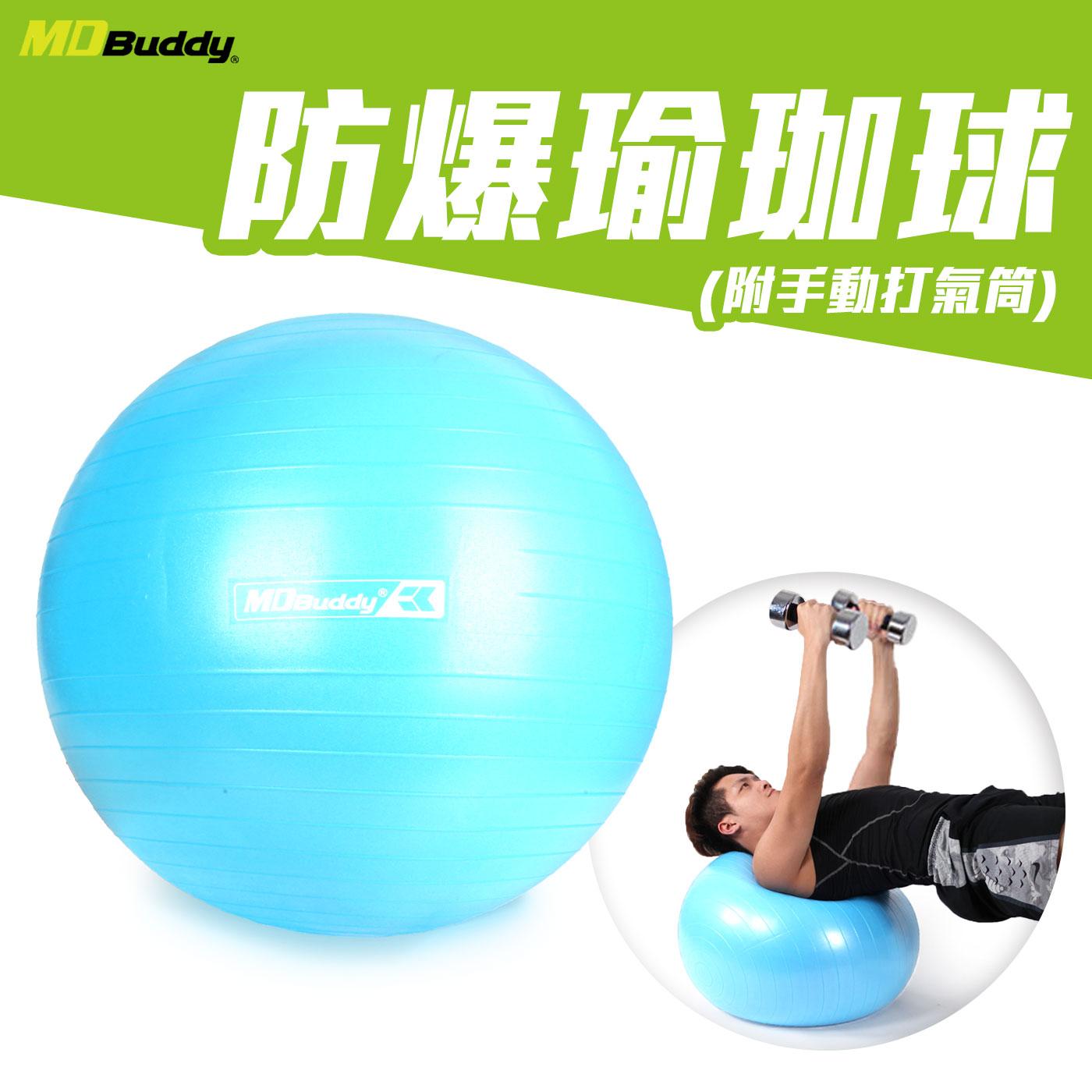 MDBuddy 防爆瑜珈球(附手動打氣筒) 6022801 - 隨機
