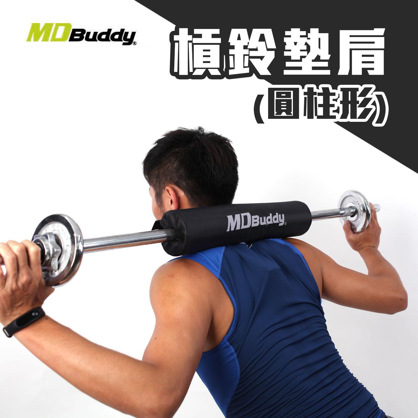 MDBuddy 槓鈴墊肩(圓柱形) 6025901 - 隨機