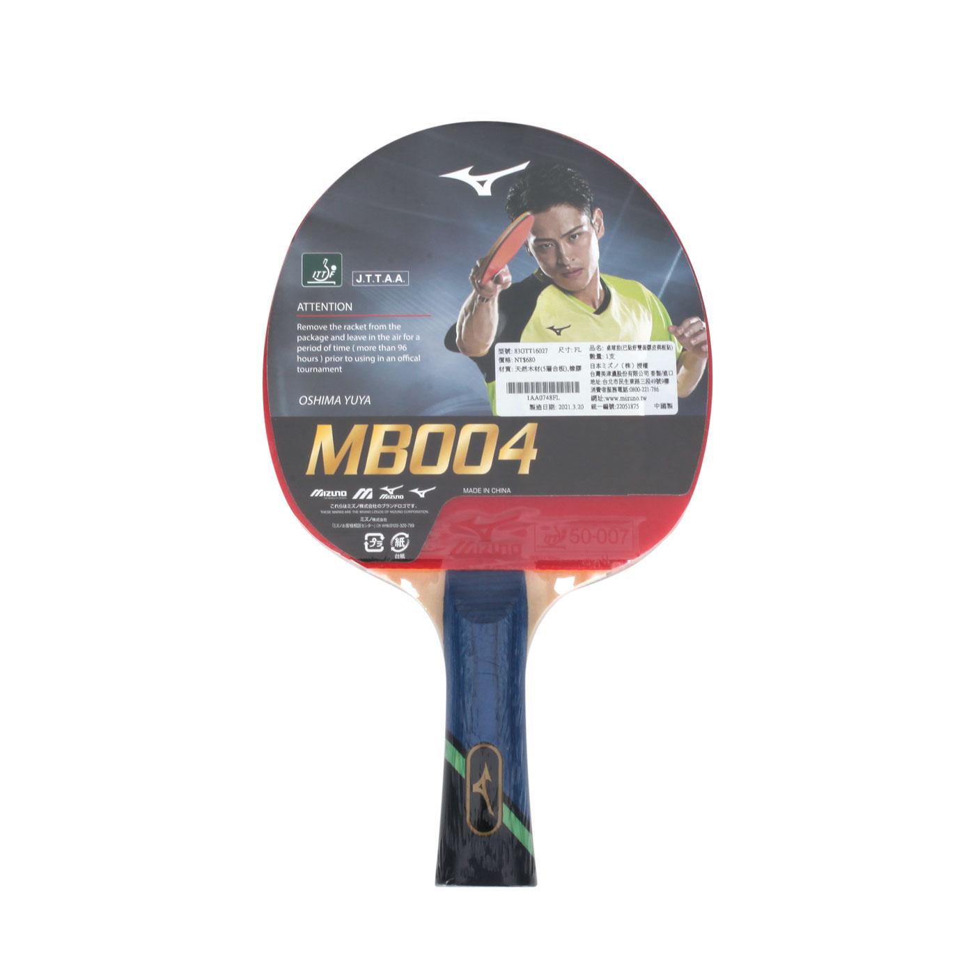 MIZUNO 桌球拍 83GTT16027 - 藍綠黑金