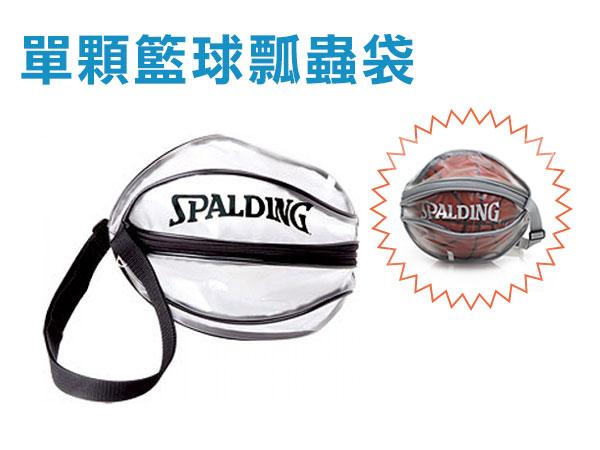 SPALDING 單顆裝籃球瓢蟲袋 SPB5309N00 - 黑