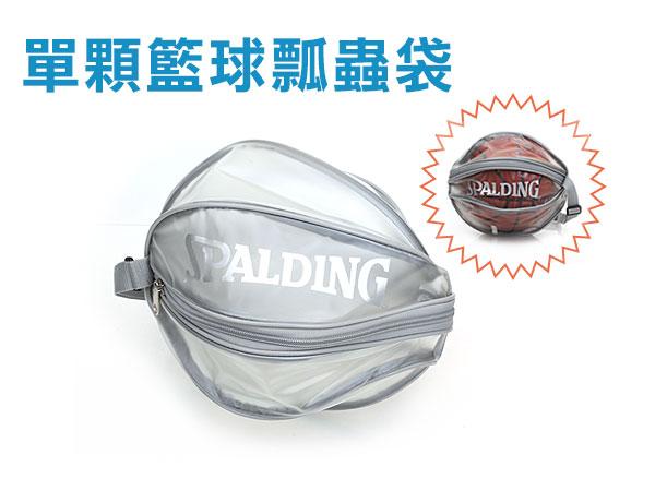 SPALDING 單顆裝籃球瓢蟲袋 SPB5309N00 - 銀